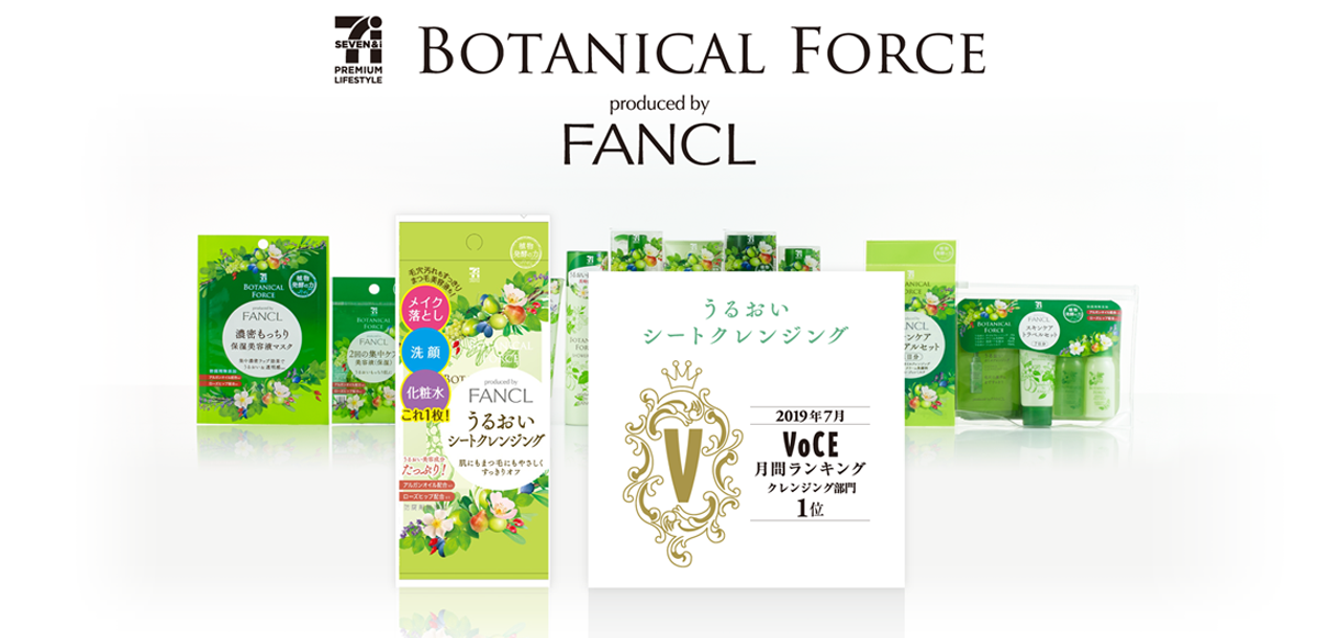 BOTANICAL FORCE produced by FANCL 新たに植物発酵のチカラが加わりました